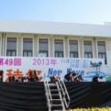 2013年 第49回湘南工科大学 松稜祭 ダンスパフォーマンス その10
