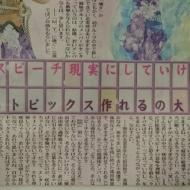 小嶋陽菜「若手のスピーチは眠くなるくらいつまらなすぎ。ちゃんと考えてたのは咲良だけ」 アイドルファンマスター