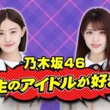 『乃木坂46とSTU48、共演が決定!!!!!!キタ━━━━(゚∀゚)━━━━!!!』の画像