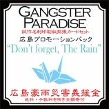 『【平成30年7月豪雨災害支援】 ギャンパラ名刺版拡張「Do'nt foget.The Rain」【広島プロモ】』の画像