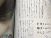 【欅坂46】田村保乃、平手友梨奈に「1期生とか2期生とか関係なくて、みんなで欅なんだよ」と言われ救われる