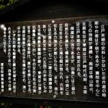 『湖東三山 松峰山 金剛輪寺へ行ってきました②』の画像