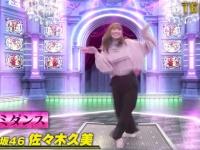 【日向坂46】衝撃!『TEPPEN』佐々木久美のキレッキレダンスがこちらwwwwwwwwww