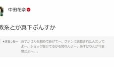 乃木坂46中田花奈、説教ヲタにブチギレ