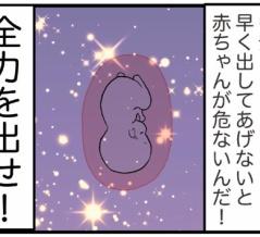 16.股が裂ける【第2子出産編】