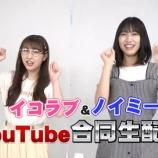 『イコラブ&ノイミー合同のYouTube公式にて『いこのいch 真夏の生放送スペシャル』が放送決定!!』の画像