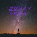 『 10月の星空:October Sky2019』の画像