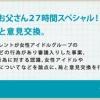 """FNS27時間テレビにおける""""まゆゆ蹴り""""についてBPOがフジテレビに3つの問題点を指摘"""