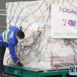 『【香港最新情報】「ドイツ製ワクチン74万本が到着」』の画像