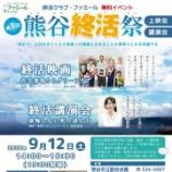 『【イベント】第3回 熊谷終活祭 開催のお知らせ』の画像