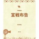 【戯曲】長谷基弘『宣戦布告』とRAFT募金の話