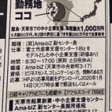 『「日本の縮図」と言われる離島で島おこし【天草市/公募情報】』の画像