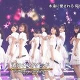 【2017FNS歌謡祭】AKB48×乃木坂46で「渚のシンドバッド」披露