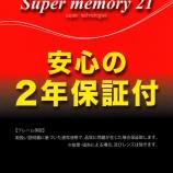 """『新弾性記憶合金(アルミ銅合金) """"Super memory21""""は2年間の保証がつきました』の画像"""