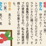 『【乃木坂46】かりん『水着姿が残らずに卒業するのは悲しい・・・』琴子『見たくない(笑)』』の画像