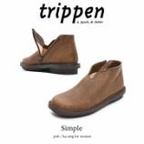『入荷 | trippen (トリッペン) Simple pub / ka smg 【カーキ】 レディース』の画像