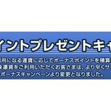 『JAL サファイアにチャレンジ2015』の画像