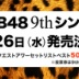 NMB48 9thシングル発売&リクエストアワー開催決定!!!