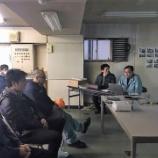 『2/23大阪支店 安全衛生会議』の画像