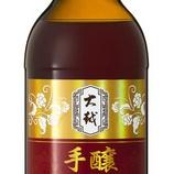 『【新商品】「手醸紹興花彫酒」発売』の画像