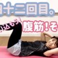 アサ姉トレーニング 第四十二回目。
