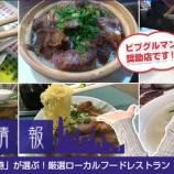 『香港彩り情報「ミシュランガイド香港」が選ぶ!厳選ローカルフードレストラン』の画像