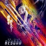 『限界を越えろ。。。映画『スター・トレック BEYOND』字幕付トレーラー!』の画像