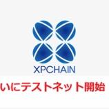 『上場間近! 速報!【XPC】XPChain テストネットがいよいよスタート 上場まで 秒読み開始?!』の画像