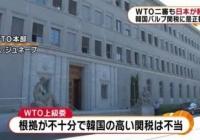 ウリは勝ったがチョッパリに配慮して是正してやるから輸出規制止めろニダ! 〜 【?】韓国政府、日本に大勝利したWTO紛争について是正することを表明