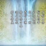 『【乃木坂46】NHK大河『花燃ゆ』乃木坂出演シーン実況まとめ』の画像