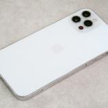 『iPhone 12 pro を買いに 表参道 へ』の画像