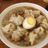 『【ラーメン:ワンタン】粗挽き旨みワンタン麺(塩)@広州市場五反田本店』の画像