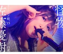 『佐藤優樹「つんく♂さんと一緒に曲を作りたい。モーニング娘。の楽曲を作りたい。心臓を動かすような曲を書きたい。」』の画像