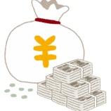 『【画像】コロナ給付金、ほとんどの人が貰えそうwwwwwwwwww』の画像