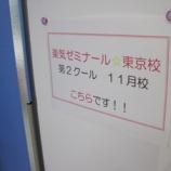 『ラッキーゼミ東京11月知識編レポート』の画像