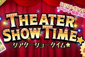 【ミリシタ】明日15時から『THEATER SHOW TIME☆』開催!