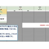 『個別授業 予約状況と訂正 大田』の画像