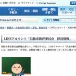 『知ってた?浜松市教育委員会の採用情報がLINEで受け取れるみたい』の画像