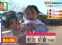 【チーム8】ミライモンスター 歌田初夏出演シーンまとめ!【3/26】