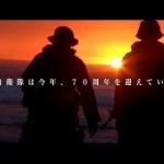 【動画】陸上自衛隊公式「陸上自衛隊70周年、その歩みを映像で振り返ってみた!」