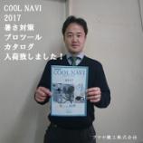 『【季節商品】COOL NAVI(クールナビ)暑さ対策プロツールカタログ~熱中症対策』の画像