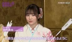【乃木坂46】4期生の田村真佑ちゃん、超絶可愛い化。