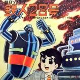 『【#ボビ伝60】デューク・エイセス『鉄人28号の歌』動画! #ボビ的記憶に残る歌』の画像