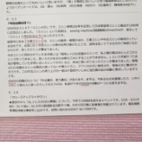 『【大映ミシンがSBS静岡放送「鉄崎幹人のWASABI」にラジオ出演】寄付ミシンプロジェクトがSDGsに繋がります!』の画像