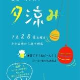 『明日はカフェ・シバケンイベント&川口国際文化交流フェスティバル』の画像