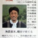 『本日(5/29)の京都新聞朝刊に伊藤が掲載されました』の画像