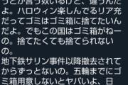 【渋谷ハロウィン】「ゴミはゴミ箱に捨てたい!けどゴミ箱ないからしょーがない!」→ネットの反応wwwwwwwwwwww