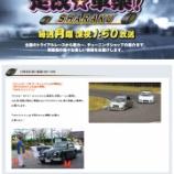 『走改☆車楽@「NCCR2014びわ湖大津館」の放映日のご案内』の画像