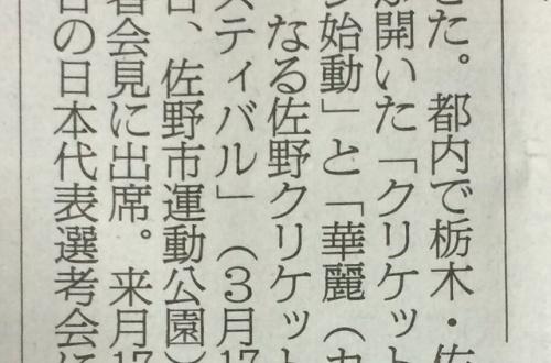 【朗報】クリケット転向の木村昇吾さん、既に日本トップレベルのサムネイル画像