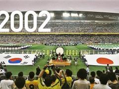 もうあり得ない? 日韓共同開催のサッカーW杯開幕(2002年5月31日)[05/24]